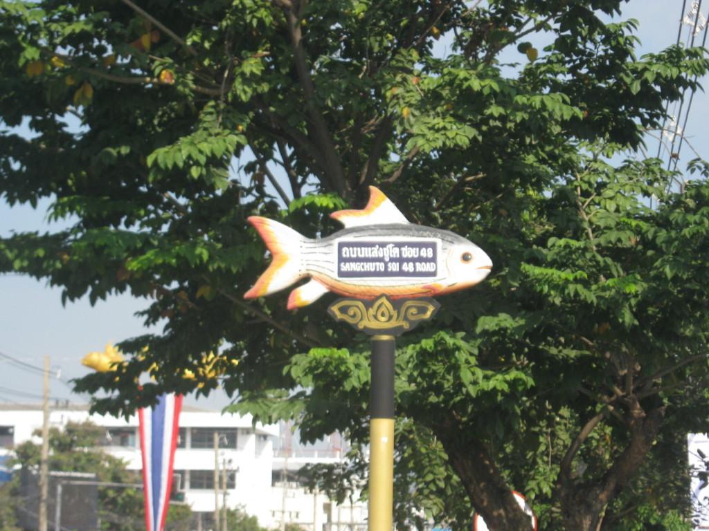 Kanchanaburi Straßenschild